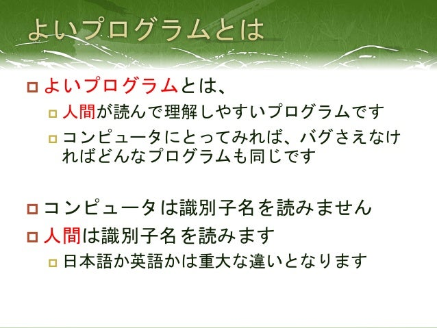 日本語識別子の必要性 Slide 3