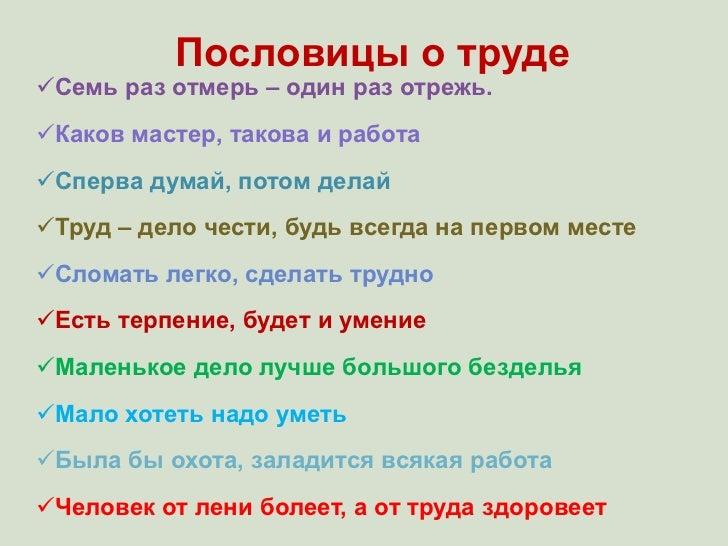 картинки пословицы о труде