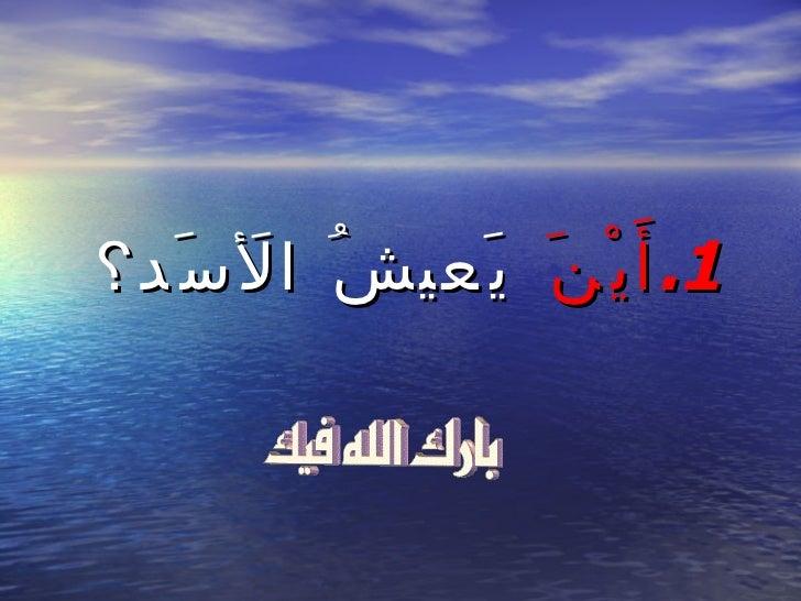 1. أ َ ي ْ ن َ ي َعي ش ُ ا ل س َد؟      َ