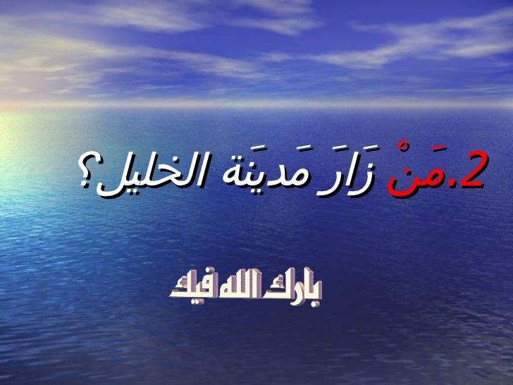 2.مَنْ زَارَ مَدينَة الخليل؟