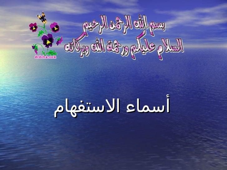 أسماء الستفهام