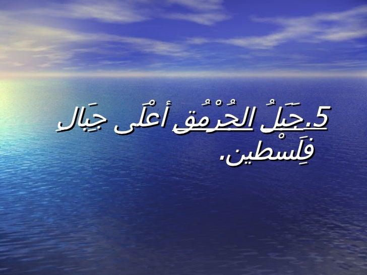 5.جبَلُ الجُرمُقِ أعْلَى جِبَالِ                   ْ         َ                     فِلَسْطين.