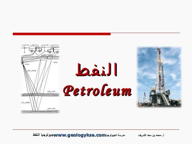 النفط               Petroleumمدرسة الجيولوجياwww.geologyksa.comجيولوجيا النفط   أ. محمد بن سعد الشريف