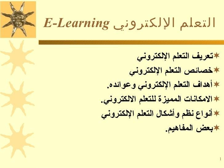 التعلم اللكتروني E-Learning                   تعريف التعلم اللكتروني                 خصائص التعلم اللكتروني ...