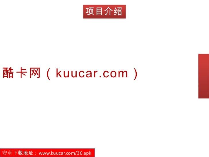 项目介绍酷卡网(kuucar.com)安卓下载地址:www.kuucar.com/36.apk