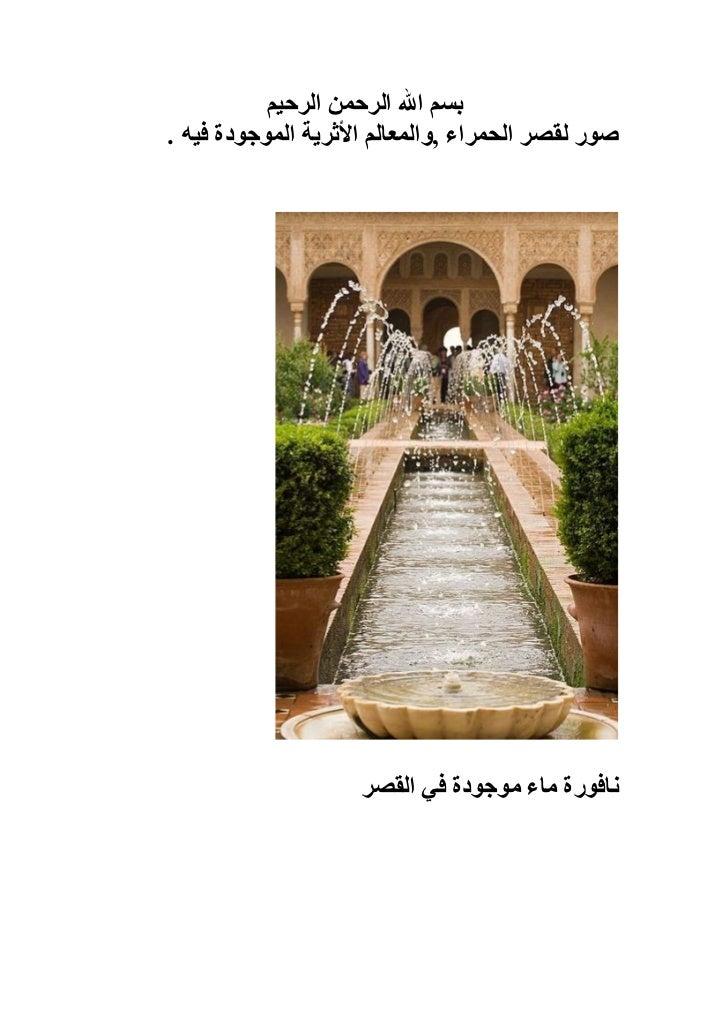 بسم ال الرحمن الرحيمصور لقصر الحمراء ,والمعالم الثرية الموجودة فيه .                    نافورة ماء موجودة في القصر