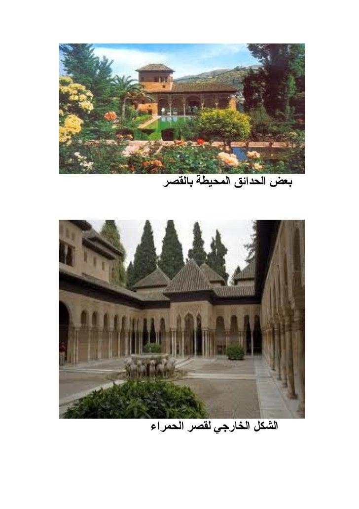 صور قصر الحمراء