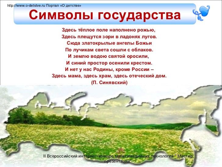 http://www.o-detstve.ru Портал «О детстве»            Символы государства                            Здесь тёплое поле нап...