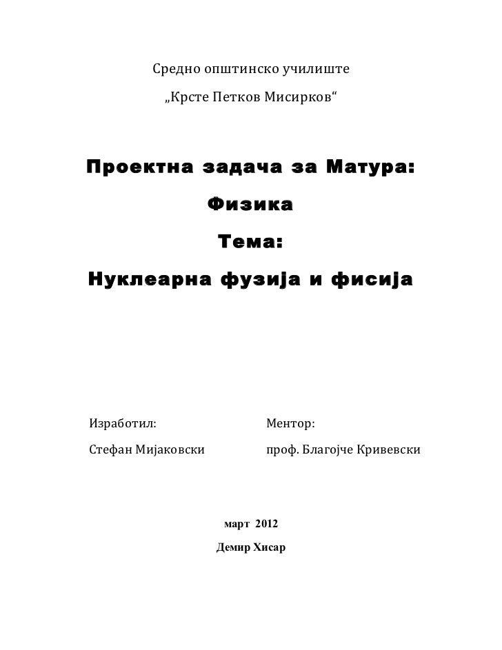"""Средно општинско училиште             """"Крсте Петков Мисирков""""Проектна задача за Матура:                    Физика         ..."""