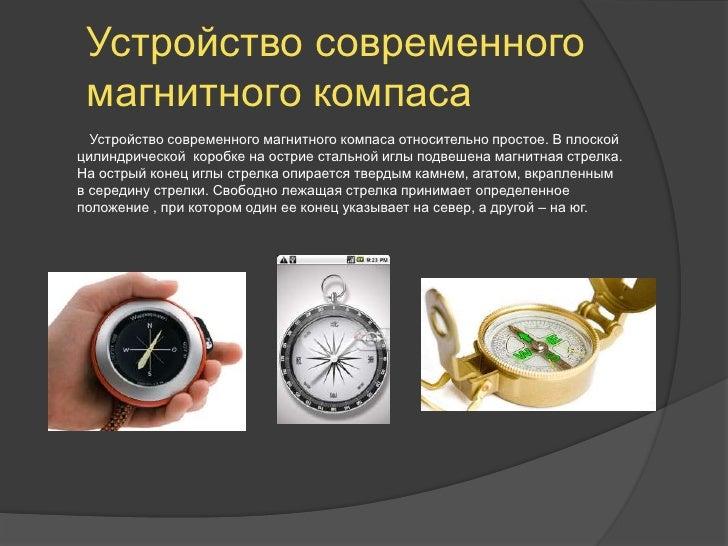 Презентацию на тему компас и его открытие