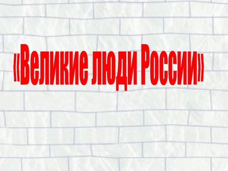 Первый российский ученый —естествоиспытатель мировогозначения, поэт, ставшийосновоположником современногорусского языка, х...