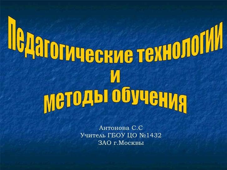 Антонова С.СУчитель ГБОУ ЦО №1432     ЗАО г.Москвы