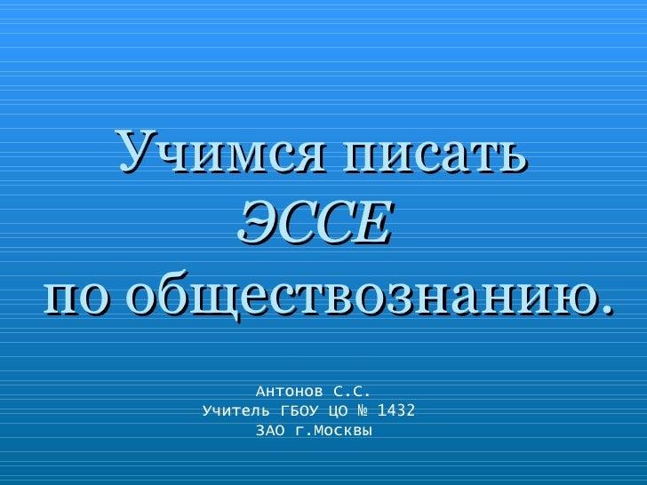 Эссе по обществознанию на тему мысли мудрых соловьев 2955