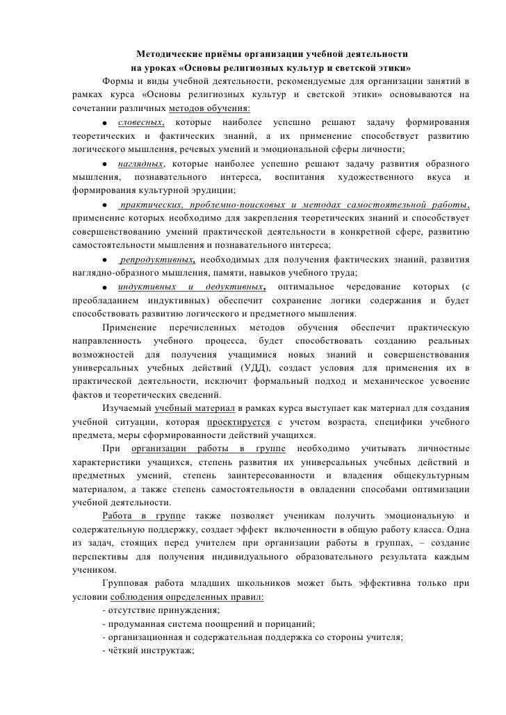 Методические приёмы организации учебной деятельности             на уроках «Основы религиозных культур и светской этики»  ...