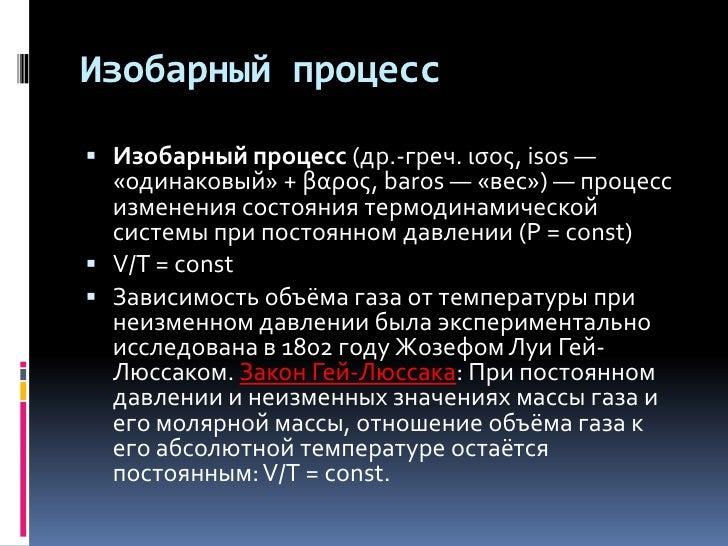 газовые законы Калинич Влада Slide 3