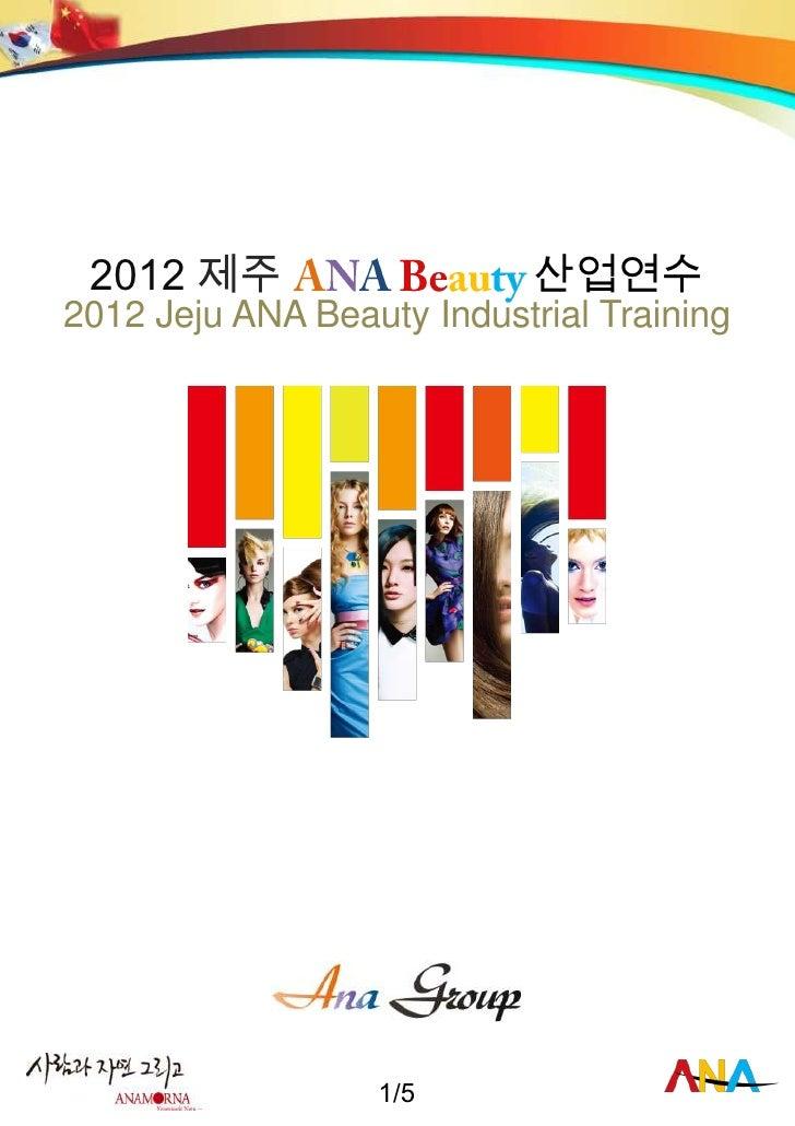 2012 제주                    산업연수2012 Jeju ANA Beauty Industrial Training                  1/5