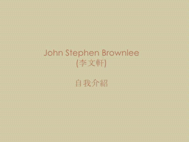 John Stephen Brownlee        (李文軒)      自我介紹