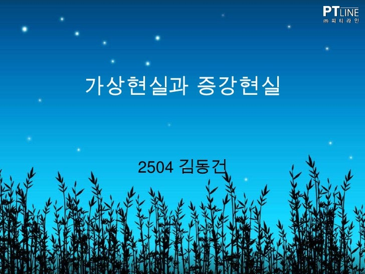 가상현실과 증강현실  2504 김동건