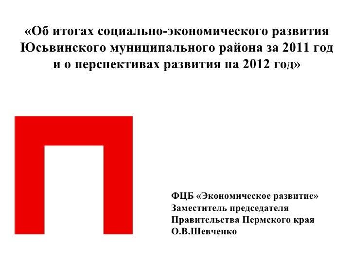 «Об итогах социально-экономического развитияЮсьвинского муниципального района за 2011 год    и о перспективах развития на ...
