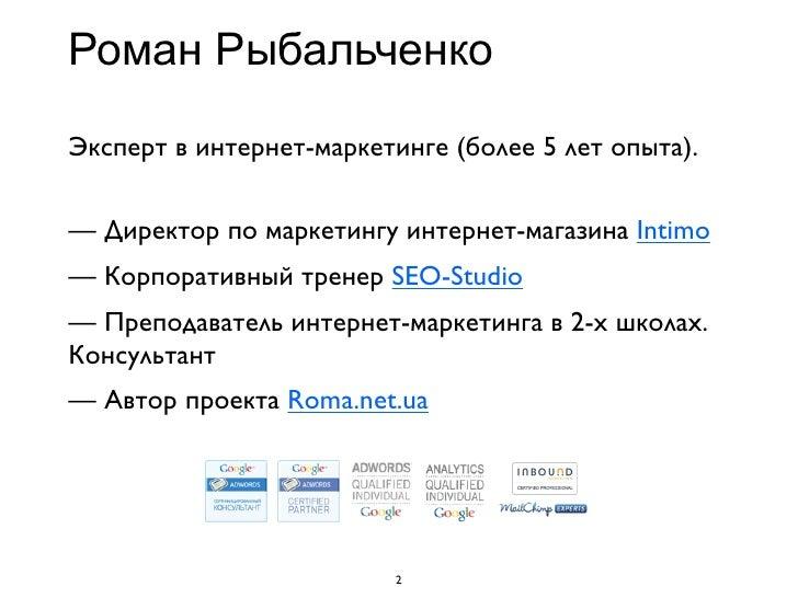 2.2 Дизайн и требования к direct mail письмам Slide 2