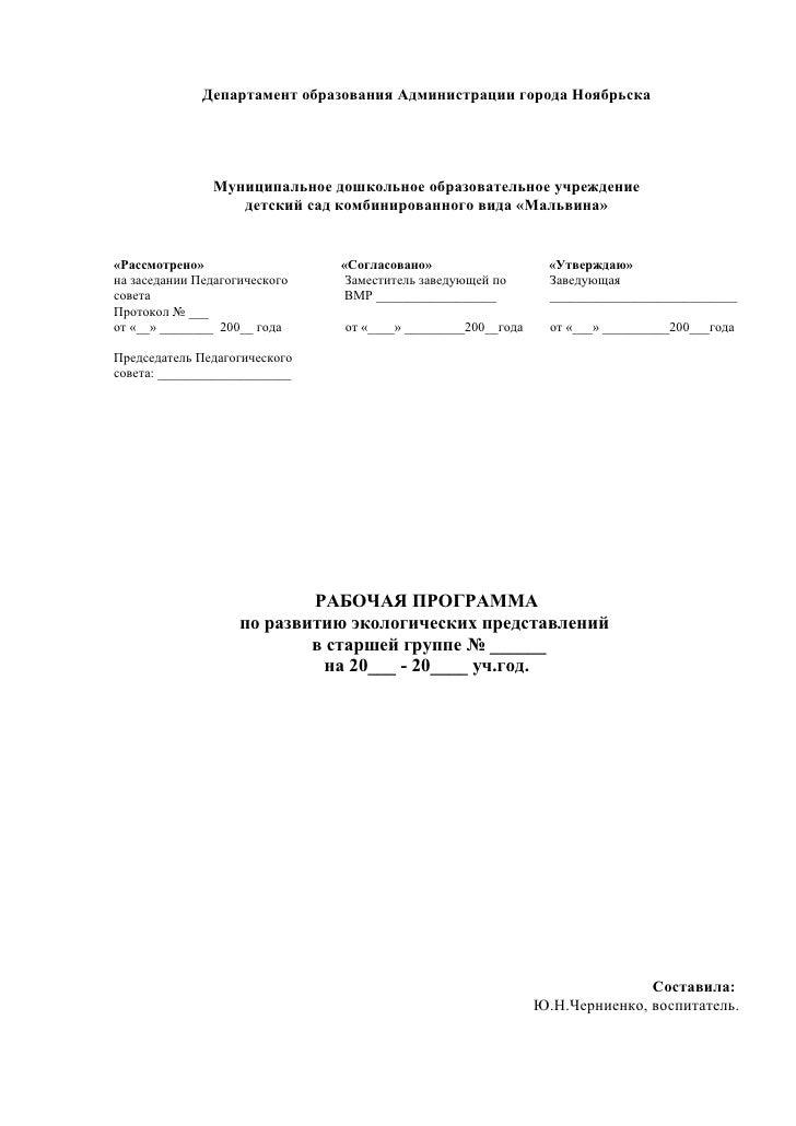 Департамент образования Администрации города Ноябрьска               Муниципальное дошкольное образовательное учреждение  ...