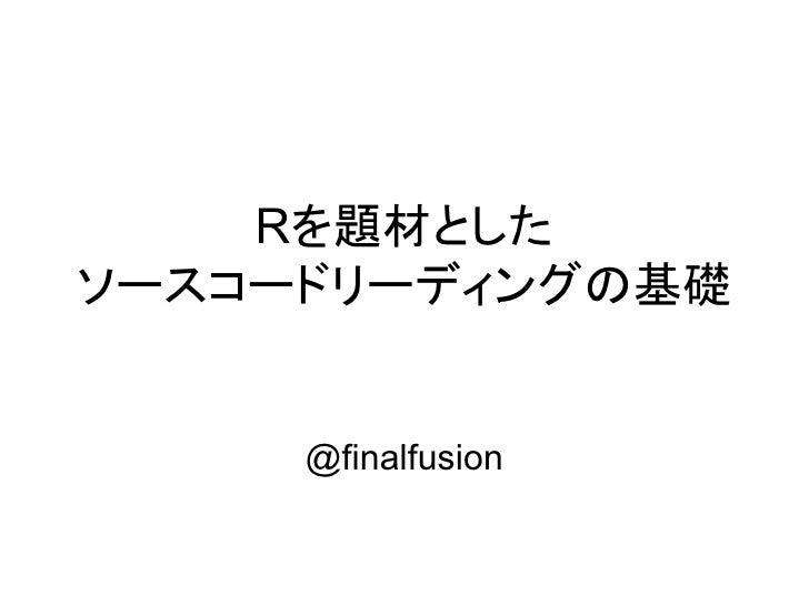 Rを題材としたソースコードリーディングの基礎     @finalfusion