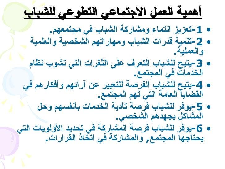 بور بوينت عن العمل التطوعي العاشر أ