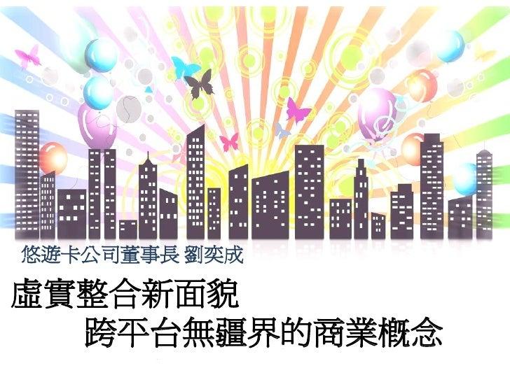 悠遊卡公司董事長 劉奕成虛實整合新面貌  跨平台無疆界的商業概念