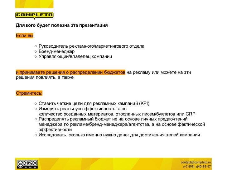 Измерение эффективности наружной и другой оффлайн рекламы Slide 3
