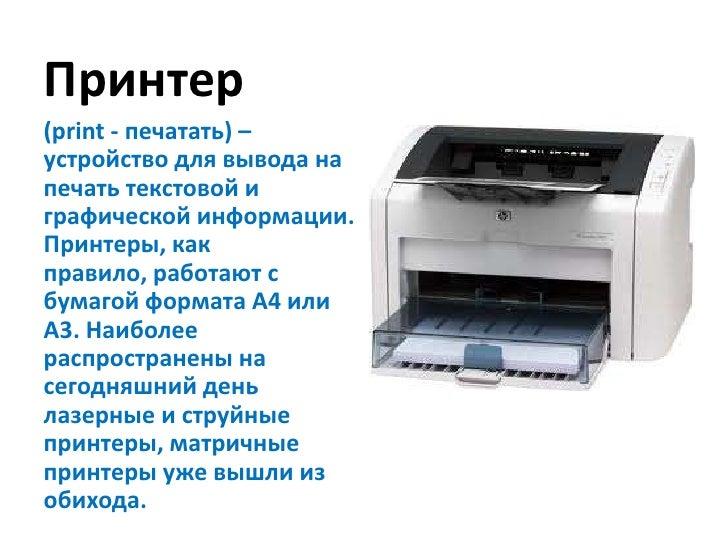 Презентацию на тему периферийные устройства компьютера