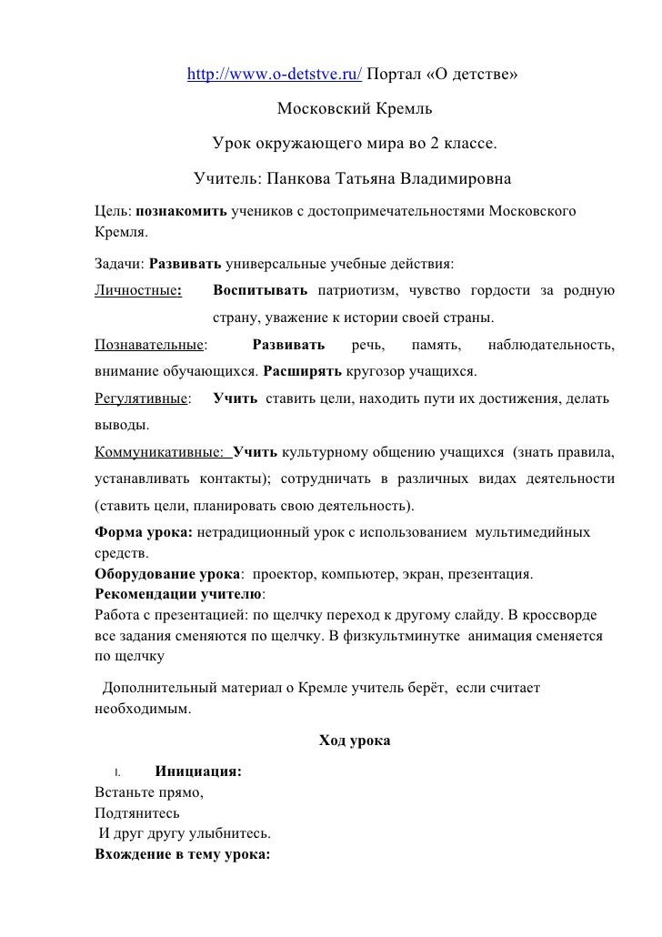 http://www.o-detstve.ru/ Портал «О детстве»                           Московский Кремль                  Урок окружающего ...