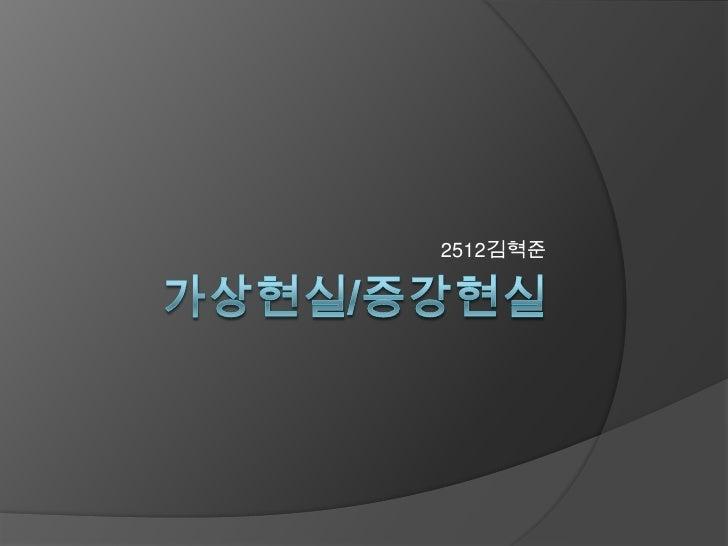 2512김혁준