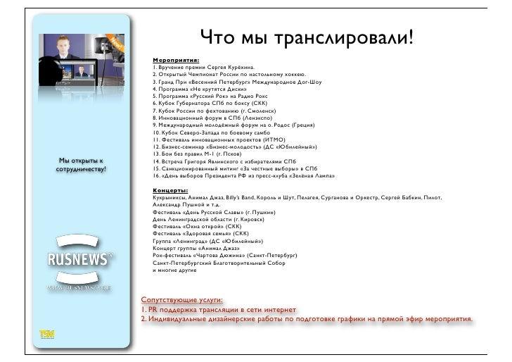Что мы транслировали!                     Мероприятия:                     1. Вручение премии Сергея Курёхина.            ...
