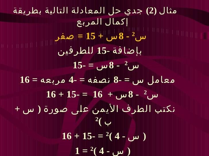 حل المعادله التربيعيه باكمال المربع