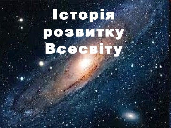ІсторіярозвиткуВсесвіту