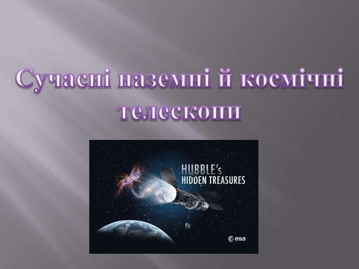 п — прилад для спостереження віддалених обєктів. Термін «телескоп» такожвживається для позначення астрономічних приладів д...