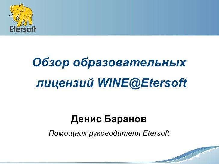 Обзор образовательныхлицензий WINE@Etersoft       Денис Баранов  Помощник руководителя Etersoft