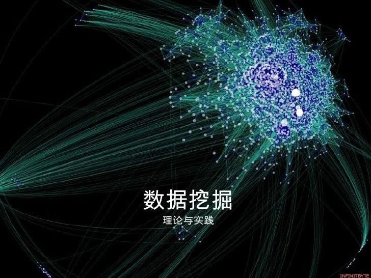 数据挖掘理论与实践