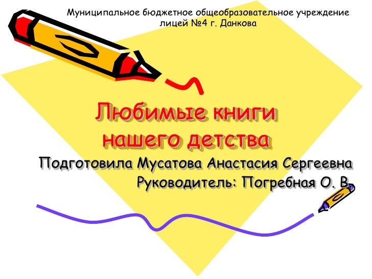 Муниципальное бюджетное общеобразовательное учреждение                    лицей №4 г. Данкова        Любимые книги        ...