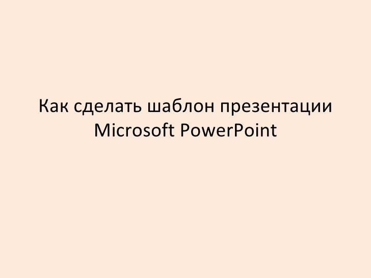 Как сделать шаблон презентации      Microsoft PowerPoint