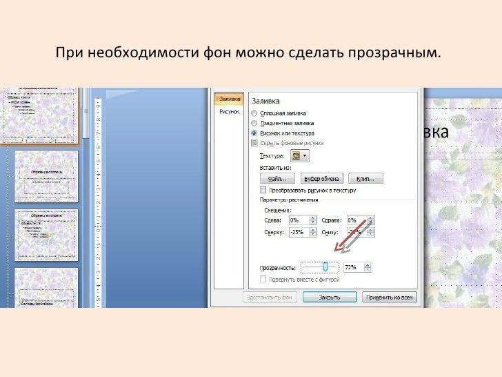 Создание и сохранение шаблона PowerPoint - PowerPoint 1