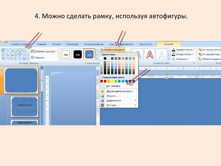 Создание и сохранение шаблона PowerPoint - PowerPoint 2