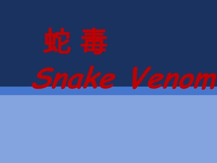 蛇毒Snake Venom