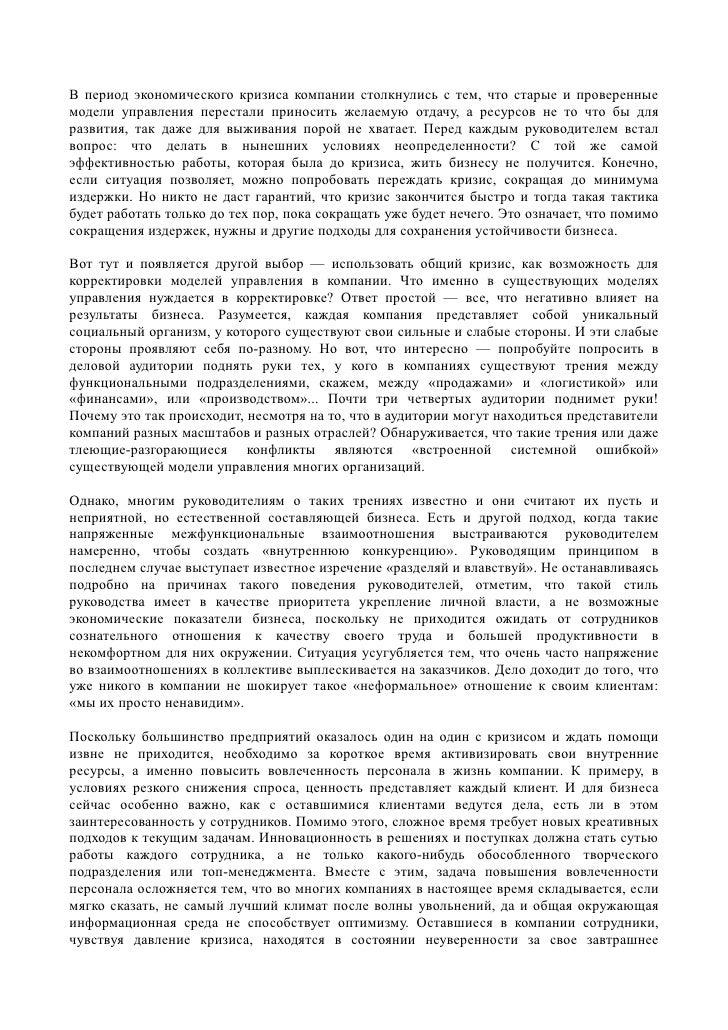 Синяков Е.В. Роль инновационной культуры в период кризиса Slide 2