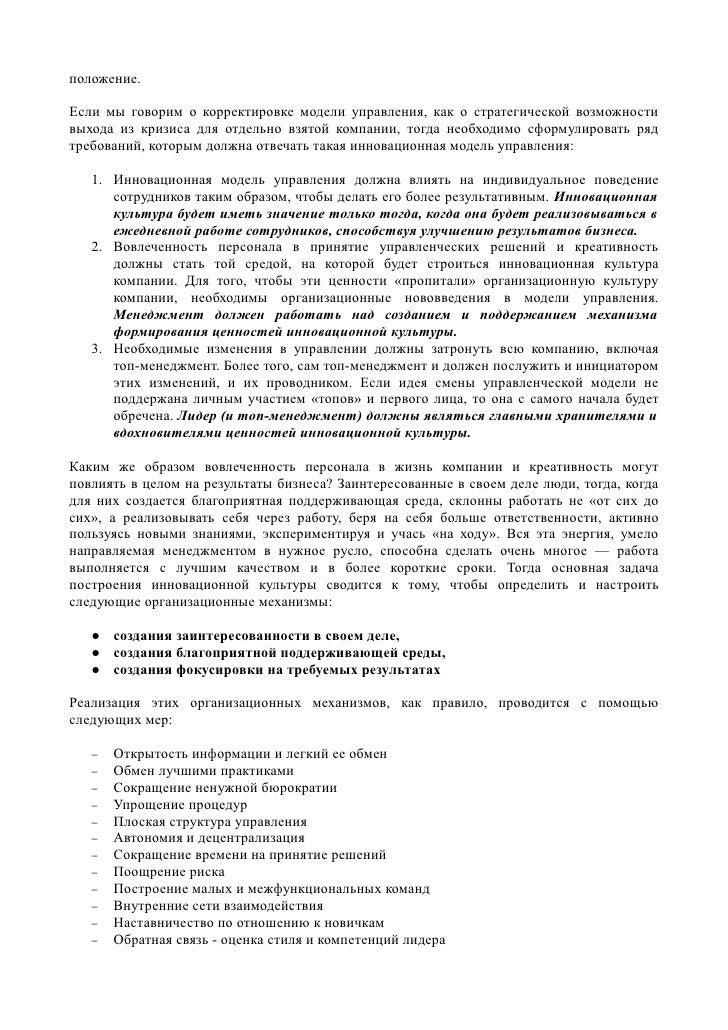 Синяков Е.В. Роль инновационной культуры в период кризиса Slide 3