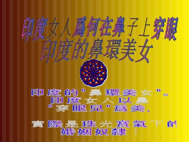 中        國        有        句    珠   古印    光   話印       :度度   宝   百的女   寶   里鼻人   氣   不環以   下   同美鼻   的   風    婚   ,女『     ...