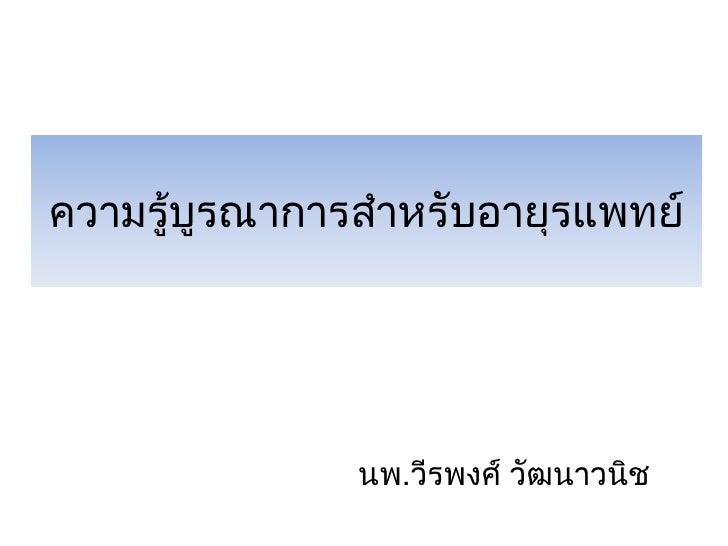 ความรู้บูรณาการสาหรับอายุรแพทย์               นพ.วีรพงศ์ วัฒนาวนิช