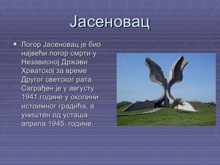 Јасеновац Логор Јасеновац је био  највећи логор смрти у  Независној Држави  Хрватској за време  Другог светског рата.  Са...