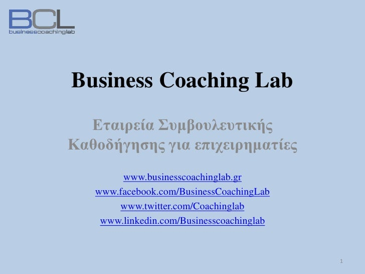 Business Coaching Lab  Εηαιπεία ΣςμβοςλεςηικήρΚαθοδήγηζηρ για επισειπημαηίερ        www.businesscoachinglab.gr   www.faceb...