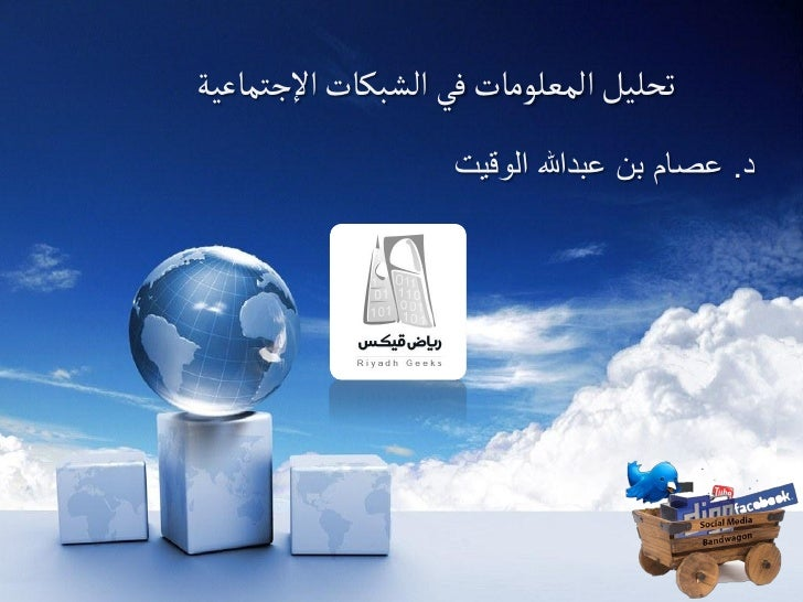 تحليل المعلومات في الشبكات اإلجتماعية                    د. عصام بن عبدهللا الوقيت